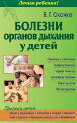 Болезни органов дыхания у детей (тв)