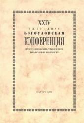 XХIV Ежегодная богословская конференция Православного Свято-Тихоновского гуманитарного университета