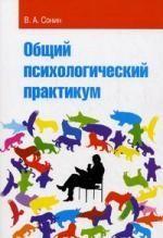 Общий психологический практикум: учебное пособие