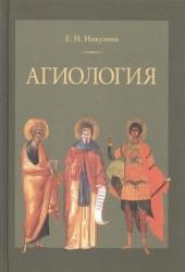 Агиология. Курс лекций
