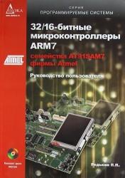 32/16-битные микроконтроллеры ARM7 семейства AT91SAM7фирмы Atmel. Руководство пользователя (+ CD)