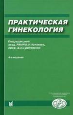 Практическая гинекология Клинические лекции / 4 изд.