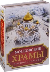 Московские Храмы. Полное собрание (комплект из 2 книг)