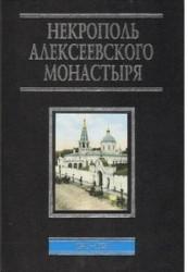Некрополь Алексеевского монастыря. 1841-1924. Словарь-справочник