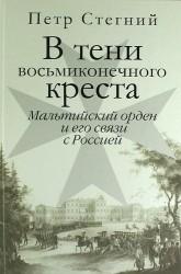 В тени восьмиконечного креста. Мальтийский орден и его связи с Россией