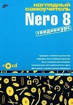 Наглядный самоучитель Nero 8 + Видеокурс (на CD-ROM)