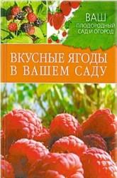 Вкусные ягоды в вашем саду.
