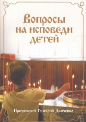 Вопросы на исповеди детей с подробными пастырскими наставлениями их