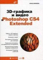 3D-графика и видео в Photoshop CS4 Extended (+ CD-ROM)
