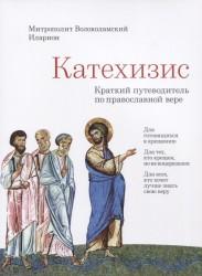 Катехизис. Краткий путеводитель по православной вере