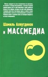 Шамиль Аляутдинов и массмедиа. Визуализация лучшего