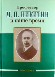 Профессор М. П. Никитин и наше время