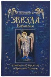 Звезда Вифлеема. Книга-подарок к Новому году, Рождеству и Крещению Господню