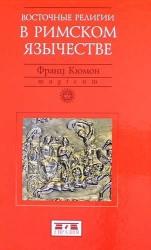 Восточные религии в Римском язычестве
