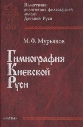 Гимнография Киевской Руси