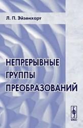 Непрерывные группы преобразований - 2 издание