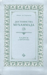 Достоинства Мухаммада. Хадисы о Пророке