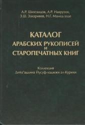 Каталог арабских рукописей и старопечатных книг. Коллекция Дийа'аддина Йусуф-хаджжи ал-Курихи