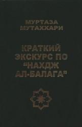 "Краткий экскурс по ""Нахдж ал-балага"""
