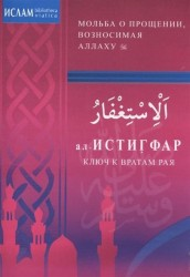 ал-Истигфар - ключ к вратам рая