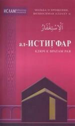 ал-Истигфар. Ключ к вратам рая. Мольба о прощении, возносимая Аллаху
