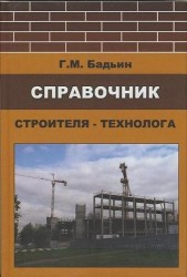 Справочник строителя-технолога