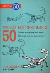 Рисуем 50 насекомых