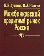 Межбанковский кредитный рынок России