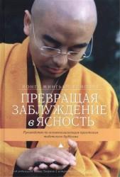 Превращая заблуждение в ясность. Руководство по основополагающим практикам тибетского буддизма