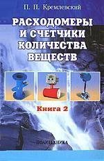 Расходомеры и счетчики количества веществ :Справочник: Кн. 2/5-е изд.,перераб. и доп.