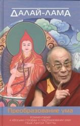 """Далай-лама. Преобразование ума. Комментарий к """"Восьми строфам о преобразовании ума"""" геше Лангри Тангпы"""