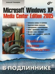 Microsoft Windows XP Media Center Edition 2005