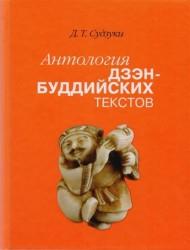 Антология дзен-буддийских текстов