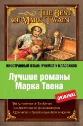 Лучшие романы Марка Твена