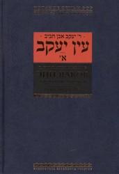 Эйн Яаков (Источник Яакова). В 6 томах. Том 1