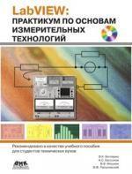 LabVIEW. Практикум по основам измерительных технологий (+ CD-ROM)