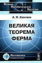 Великая теорема Ферма, 3-е изд.