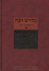 Мидраш Раба (Великий мидраш). Берешит Раба. В 10-ти томах. Том 1