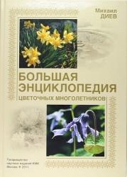 Большая энциклопедия цветочных многолетников