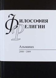 Философия религии. Альманах, 2008-2009