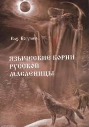 Языческие корни русской масленицы