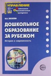Дошкольное образование за рубежом. История и современность