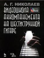 Видеошкола аккомпанемента на шестиструнной гитаре (+ DVD-ROM)