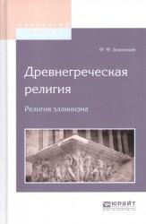Древнегреческая религия. Религия эллинизма