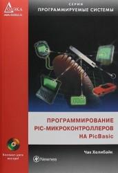 Программирование PIC-микроконтроллеров на PicBasic (+CD-ROM)