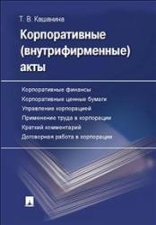 Корпоративные (внутрифирменные) акты. Образцы документов с кратким комментарием. Учебно-практическое пособие