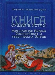 Книга сущая в устах. Фольклорная Библия бессарабских и таврических болгар