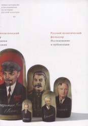 Русский политический фольклор. Исследования и публикации