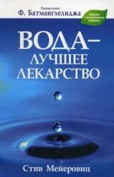 Вода - лучшее лекарство