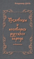 Пословицы и поговорки русского народа. Избранное